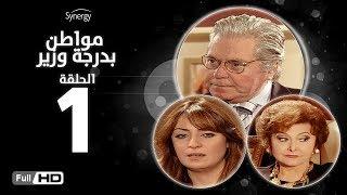 مسلسل مواطن بدرجة وزير - الحلقة 1 ( الأولى ) - بطولة حسين فهمي وليلى طاهر و نرمين الفقي