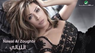 Nawal Al Zoughbi ... El Layali | نوال الزغبي ... الليالي