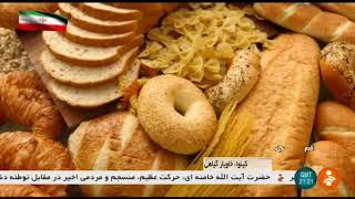 Iran Quinoa harvest & products, Gluten free diet, Qom province برداشت كينوآ و نان و ماكاروني قم
