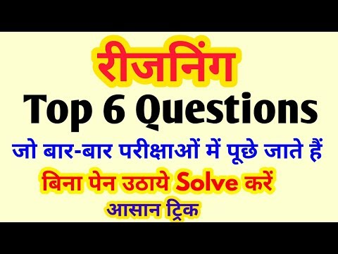 Reasoning Top 6 Questions For SSC GD RPF UP POLICE VDO SSC CGL CPO SI CHSL MTS & all exams