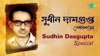 Weekend Classics Radio Show | Sudhin Dasgupta Bengali Special | HD Songs Jukebox