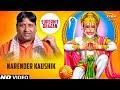 Top Bhajan Narender Kaushik Hanuman. Bhajans 2020   Devotional Bhajan   Mg Records Bhakti Sagar