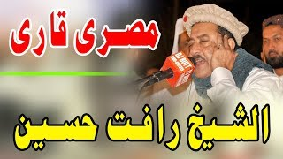 "New ""Misri Qari Shaikh Rafat Hussain VERY LONG BREATH"" international mehfil husn-e-qirat"