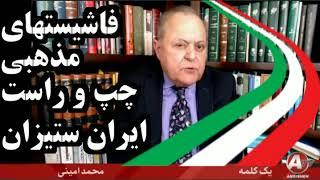 Mohammad Amini, Iran, محمد اميني « مردمان ايران و ایرانستيزان » ؛