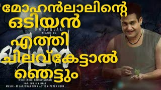 Odiyan Mohanlal Upcoming Movie || Big Budget Movie || First Look || Full Review!!!!!?!