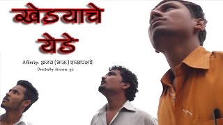 KHEDYACHE YEDE   SHORT FILM   KING SNS PRODUCTION   FULL HD OFFICIAL VIDEO