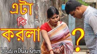 Kolkata Funny Video | kolkata vs Dhaka Return | Bangla Funny Video | Mojar Tv