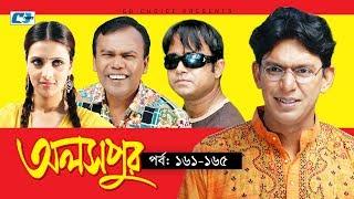 Aloshpur | Episode 161-165 | Chanchal Chowdhury | Bidya Sinha Mim | A Kha Ma Hasan