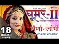 Naina Ra Lobhi Original New Rajasthani Ghoomar Song 2019 , इतिहास का सबसे जबरदस्त घूमर गीत