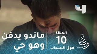 مسلسل فوق السحاب - الحلقة 10 - رجال شاكر يدفنون ماندو حيًا.. هكذا أنقذه أخوه كاريكا #رمضان_يجمعنا