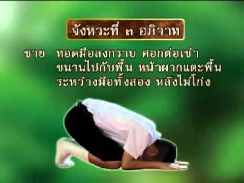 มารยาทไทย การแสดงความเคารพ