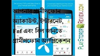 MyGP – grameenphone apps for your account, internet balance, FnF and so on together.