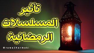 ما تأثير مسلسلات رمضان على الصائم ؟ حكم مشاهدة مسلسلات في رمضان للشيخ محمد العريفي 1437-2016 HD mp3