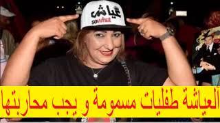 Maroc فضيحة... آلعياشة لا يدافعون على آلملك و آلوطن بل يدافعون على مصالحهم آلخاصة