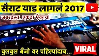सैराट याड लागलं 2017 | बुलबुल बँजोवर पहिल्यांदाच झिंगाट वादन एकदा पहाच! SAIRAT Yad Lagla Banjo Music
