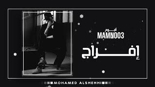 محمد الشحي - إفراج (حصريآ) | من ألبوم  ممنوع 2017