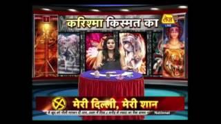 Karishma Kismat ka: Daily Horoscope | April 26, 2017 | 7: 30 AM
