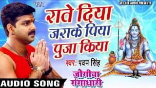 Pawan Singh का सबसे HIT काँवर गीत - Raate Diya Jarake - Jogiya Gangadhari - Kanwar Geet 2017
