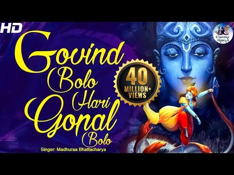 Xxx Mp4 GOVIND BOLO HARI GOPAL BOLO VERY BEAUTIFUL SONG POPULAR KRISHNA BHAJAN FULL SONG 3gp Sex