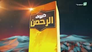 برنامج ضيوف الرحمن ليوم الثلاثاء 1439/12/03هـ