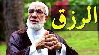 كلمات من ذهب مع الشيخ عمر عبد الكافي - لمن حمل هم الرزق
