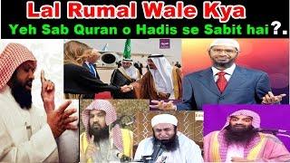 Lal Rumal Wale Kya Yeh Sab Quran O Hadees Se Sabit Hai ?..