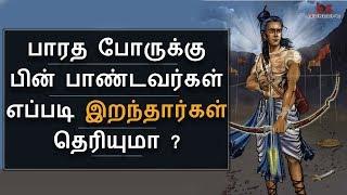 பாரத போருக்கு பின் பாண்டவர்கள் எப்படி இறந்தார்கள் தெரியுமா ? | Mahabharatham | BioScope