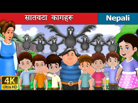 Xxx Mp4 सातवटा कागहरू The Seven Crows Story In Nepali Story In Nepali Nepali Fairy Tales 3gp Sex