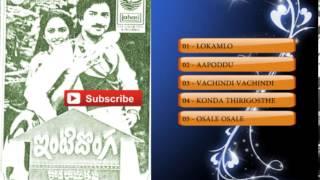Telugu Old Songs | Inti Donga Movie Songs | Jukebox