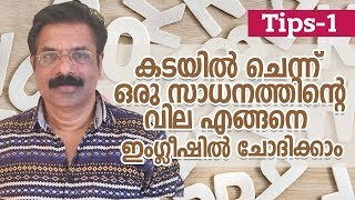 How much is this?-Spoken English Malayalam-Ramesh Voice