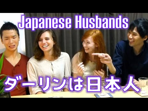 4 Odd Things about Japanese Husbands ダーリンは日本人