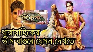 ভীম বাস্তবে যেমন দেখতে এবং তার পরিবার|swarnadipto ghosh|star jalsha| bhakter bhagawan sree krishna