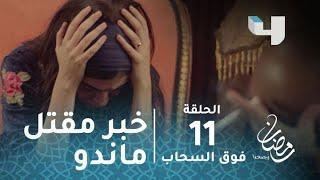 مسلسل فوق السحاب - حلقة 11 - سمكة تستقبل الخبر الكاذب لمقتل ماندو على يد رجال المافيا #رمضان_يجمعنا