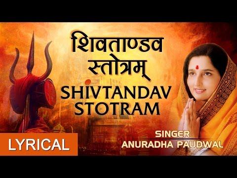 Xxx Mp4 Shiv Tandav Stotra With Hindi English Lyrics By Anuradha Paudwal I Lyrical Video 3gp Sex