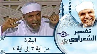 الشيخ الشعراوي | تفسير سورة البقرة، (آية ٣-٤)