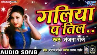 Sanjana Raj का सबसे हिट गाना 2019 - (गालिया पS तिल पर अटकल बा दिल) - Galiya Pa Til - Bhojpuri Songs