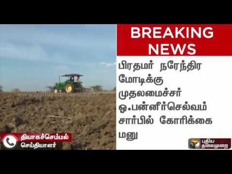 watch CM Panneerselvam petitions PM Narendra Modi seeking Rs. 1,000 crore as drought relief