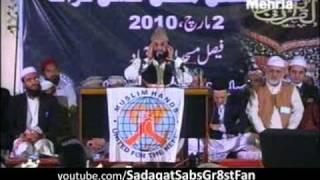 Qari Syed Sadaqat Ali; International Mehfil Qirat; Faisal Mosque Pakistan; 02/03/2010; Part 2/2