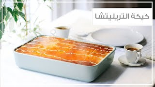 كيكة الحليب والكراميل التركية التريليتشا