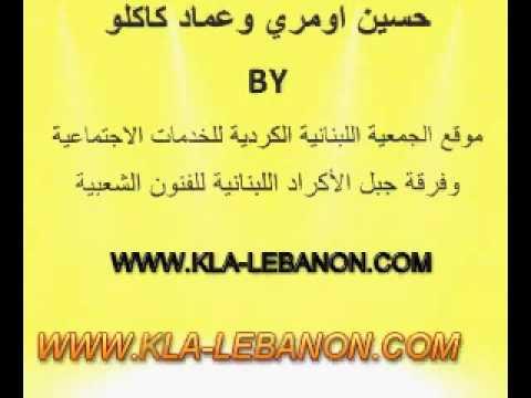 Huseyn Omeri حسين اومري وعماد كاكلو 1