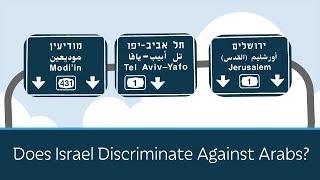 Does Israel Discriminate Against Arabs?
