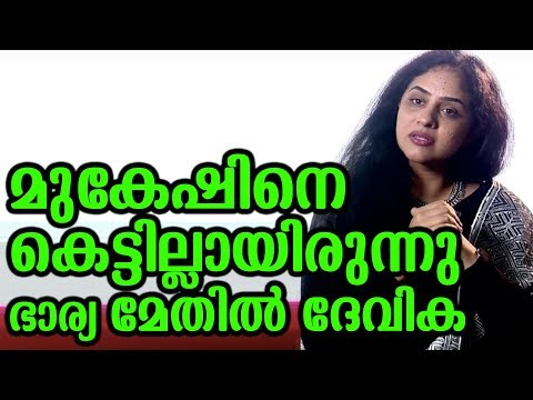 Xxx Mp4 മുകേഷിനെ കെട്ടില്ലായിരുന്നു ഭാര്യ മേതിൽ ദേവിക Mukesh Wife Methil Devika Open Her Mind 3gp Sex