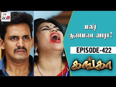 Xxx Mp4 Ganga Tamil Serial Episode 422 19 May 2018 Ganga Latest Serial Home Movie Makers 3gp Sex