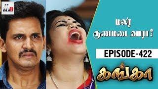 Ganga Tamil Serial   Episode 422   19 May 2018   Ganga Latest Serial   Home Movie Makers