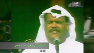 الفنان : نبيل شعيل - ( أنا ما أنساك )  و ( يا شمس )  .... الرياض ١٩٨٨ م
