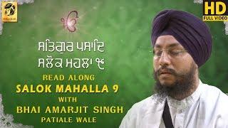 Read Along | Salok Mahalla 9 | ਸਲੋਕ ਮਹੱਲਾ 9 | Bhai Amarjit Singh | Patiale Wale | Gurbani