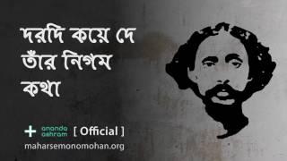 দরদি কয়ে দে তাঁর নিগম কথা | Official | Moloya Song | Ananda Ashram