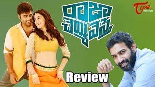 Raja Cheyyi Vesthe Movie Review | Maa Review Maa Istam