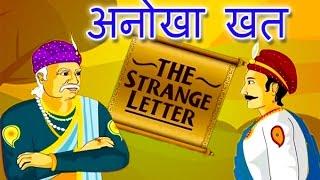 Akbar Birbal story of Strenge Letter|  अकबर बीरबल की कहानी |अनोखा खत  | बच्चों के लिए  हिंदि मे