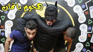 باتمان هجم علينا